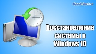 Как сделать восстановление системы в Windows 10