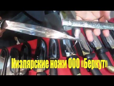 КУПИТЬ В МОСКВЕ ЗА 1400РУБ📞89258690062👉Кизлярские ножи ООО Беркут⚔️Ножи,кинжалы,шашки из Дагестана