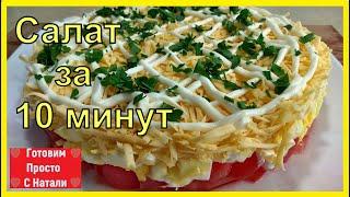 Потрясающий Салат с Помидорами за 10 минут Рецепт очень вкусного салата