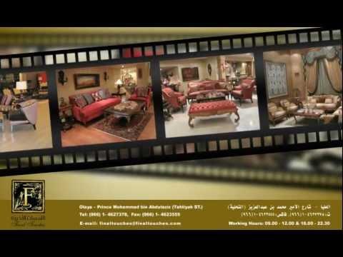 Final Touch Furniture Riyadh اللمسات الأخيرة الرياض