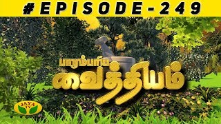 Parampariya Vaithiyam – Jaya tv Program