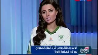 النشرة الرياضية |الأخبار العربية |الوليد بن طلال يدرس شراء الهلال السعودي
