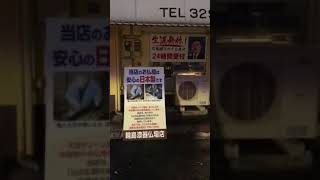 熊本 仏壇店 早朝ゴミ拾い 地域清掃 thumbnail