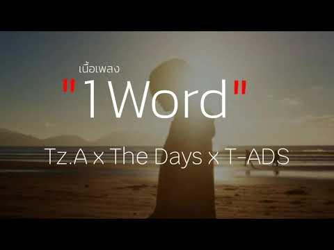 1 Word (1 คำ) - Tz. A X The Days X T-ADS (เนื้อเพลง)
