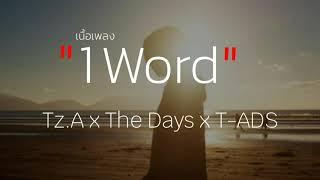 1 Word 1 คำ Tz A X The Days X T ADS เน อเพลง