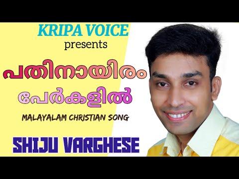 പതിനായിരം പേർകളിൽ പരമസുന്ദരനായ | Pathinayiram Perkalil | Old Malayalam Christian Song | Kripa Voice