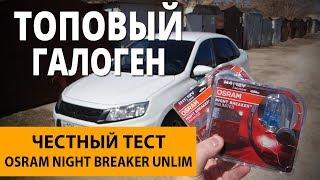 Нашел ЛУЧШИЕ лампы для Гранты или ЛОХАНУЛСЯ?! Тестирую Osram Night Breaker Unlimited.