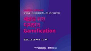 세상을 위한 디자인과 Gamification (2020…