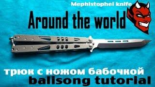 Around the world (обучение трюку с ножом бабочкой)