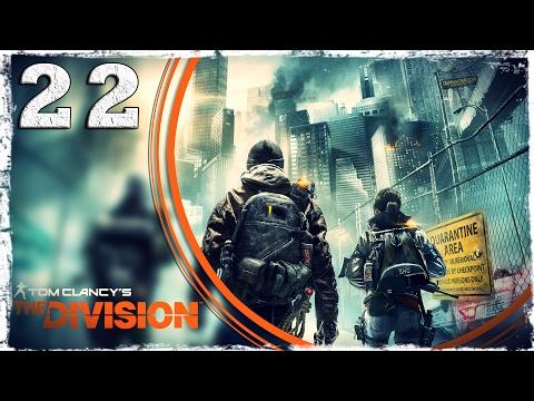 Смотреть прохождение игры Tom Clancy's The Division. #22: Упакован по-полной.