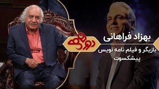 Dorehami Mehran Modiri E 73 - دورهمی مهران مدیری با بهزاد فراهانی