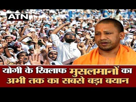 बूचड़खाना बंद होने से गुसे में आए मुसलमान बोले Yogi Adityanath....ATN NEWS UP