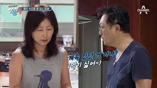 [아빠본색 선공개] 철부지 50춘기 아빠는 궁시렁 반찬투정 중 / 채널A 아빠본색 105회 thumbnail