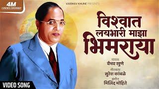 Vishwat Lay bhari maza bhimrao song's by vaibhav khune