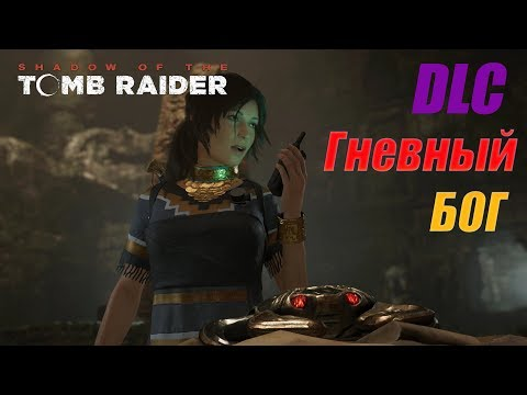 Shadow Of The Tomb Raider ГНЕВНЫЙ БОГ