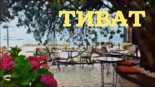 видео Черногория: пляжный отдых с детьми