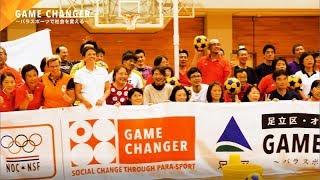 【足立区】GAME CHANGER~パラスポーツで社会を変える~ 第2弾