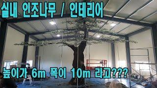 카페 인테리어 / 인조나무 / 실내조경, 특수목/실내 …
