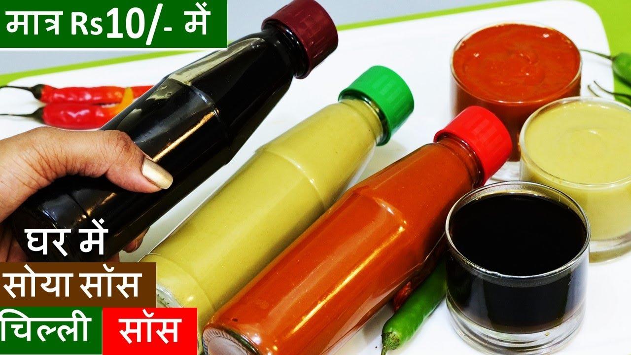 सच में सिर्फ 5 Minमें घर में बनेगी चिल्ली सॉस/सोया सॉस भी वो भी मात्र Rs10/- में Soya & Chilli Sauce