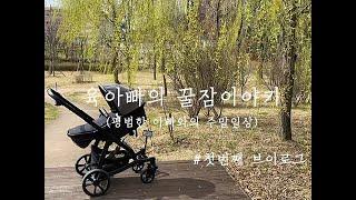육아하는 아빠의 평범한 일상 Vlog (#첫번째이야기)
