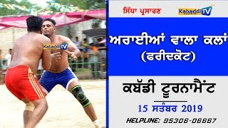🔴 Araiyan Wala Kalan (Faridkot) Kabaddi Tournament 15 Sep 2019 - www.Kabaddi.Tv