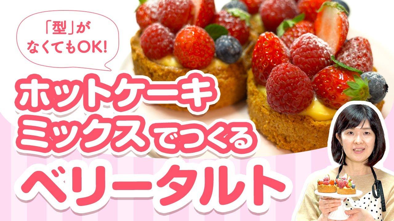 【プロのお菓子教室】ホットケーキミックスでつくる本格ベリータルト