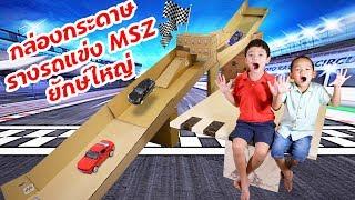 สกายเลอร์ | 🚘 กล่องกระดาษสไลเดอร์รางรถแข่ง MSZ สุดเจ๋ง ใหญ่คับบ้าน สกาย vs ไอโฟน