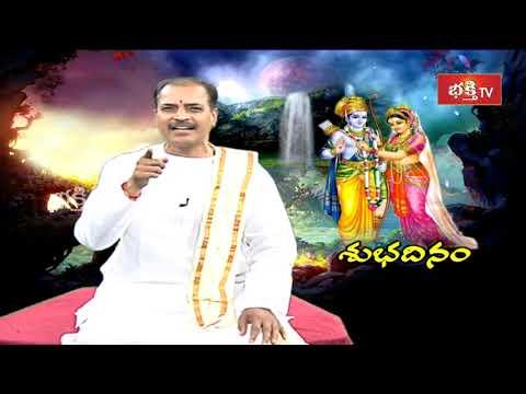 శ్రీరామ మహాపట్టాభిషేక ఘట్టం..! | Shubhadinam | Archana | Bhakthi TV