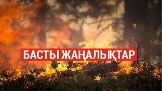 Басты жаңалықтар. 14.10.2019 күнгі шығарылым / Новости Казахстана