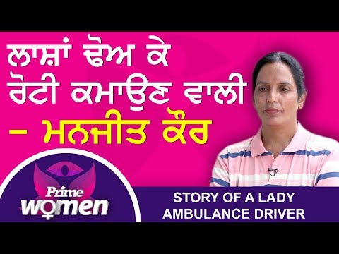 Prime Women #44_Story of a Lady Ambulance Driver