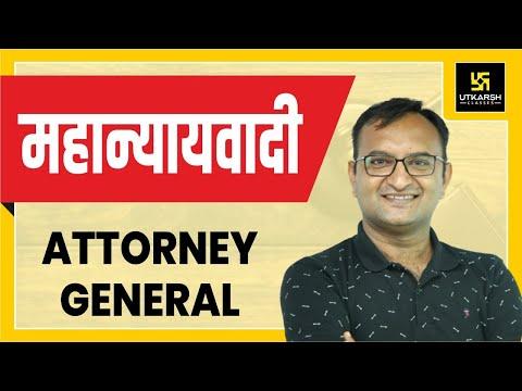 Attorney general  || महान्यायवादी || By Dr. Dinesh Gehlot