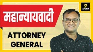 Attorney general     महान्यायवादी    By Dr. Dinesh Gehlot