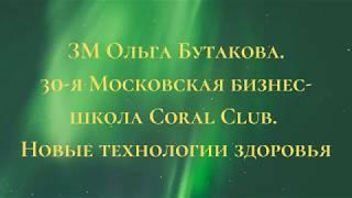 ЗМ Ольга Бутакова. 30-я Московская бизнес-школа Coral Club. Новые технологии здоровья
