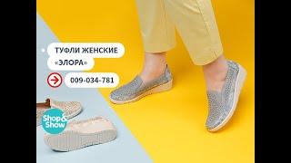 Туфли женские Элора Shop Show Обувь