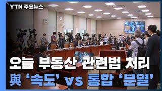 오늘 부동산 관련법 모두 처리...민주 '속도' vs 통합 '분열' 강조 / YTN
