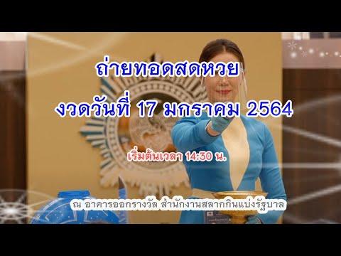 ถ่ายทอดสดหวย 17 มกราคม 2564 ตรวจหวย ร่วมลุ้นหวยงวดแรกของปี 2564