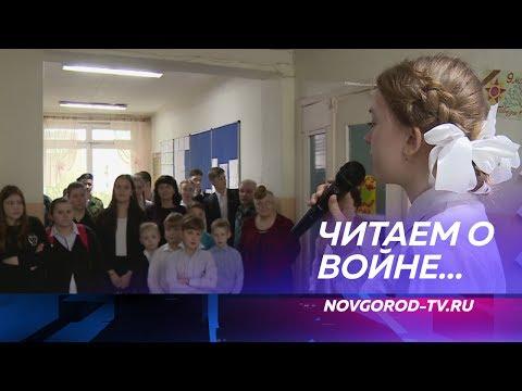 Ученики и педагоги 23-й школы Великого Новгорода читают стихи о войне
