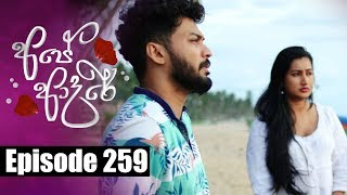Ape Adare - අපේ ආදරේ Episode 259 | 27 - 03 - 2019 | Siyatha TV Thumbnail