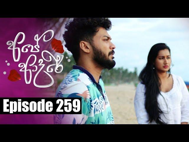 Ape Adare - අපේ ආදරේ Episode 259 | 27 - 03 - 2019 | Siyatha TV