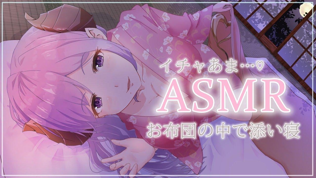 【ASMR】離れちゃだめっ・・・。【西園寺メアリ / ハニスト】