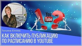 видео Как показать подписчикам следующий запланированный пост