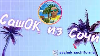 ⛵ СашОК из Сочи. 🌴Жизнь в Сочи🌅 Видео блог из Сочи.  превью канала