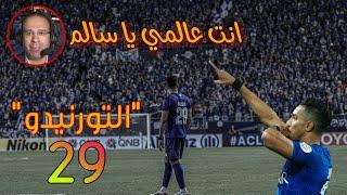 """أفضل 10 أهداف سجلها """"التورنيدو"""" سالم الدوسري مع الهلال💙🔥"""