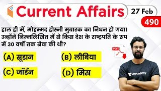 5:00 AM - Current Affairs Quiz 2020 by Bhunesh Sir | 27 February 2020 | Current Affairs Today