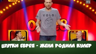 ШУТОЧКИ ОТ ЕВРЕЯ - ЖЕНА РОДИЛА КУЛЕР +50 000 - Рассмеши Комика 2017