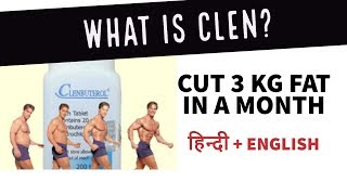 What is CLEN(Clenbuterol) ? Is it safe? Side effects|Hindi
