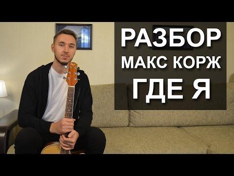 Как играть: МАКС КОРЖ - ГДЕ Я на гитаре | Видео урок | Разбор