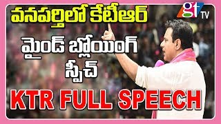 KT Rama Rao Excellent Speech at Wanaparthy TRS Public Meeting | KTR Full Speech | GT TV