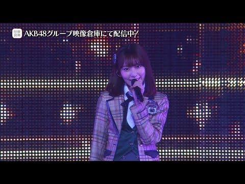 【ちょい見せ映像倉庫】HKT48春のアリーナツアー2018 ~これが博多のやり方だ!~