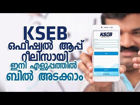 KSEB Official Mobile App